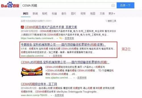 梁宏兵SEO网站优化案例—宝科机械有限公司