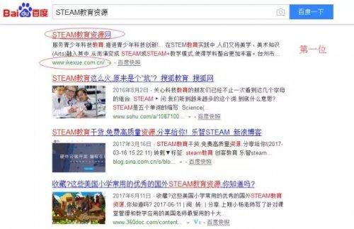 梁宏兵SEO网站优化案例—爱科教学