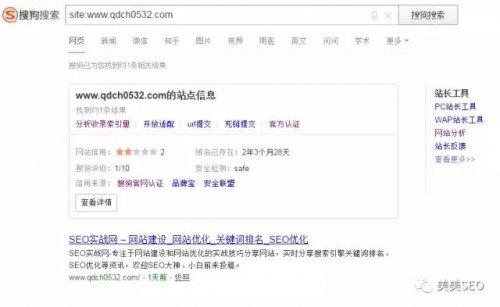 搜狗网站关键词优化快速排名服务,效果案例