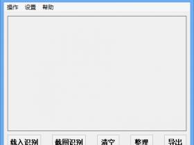 图片上的字体怎么转成文本格式?
