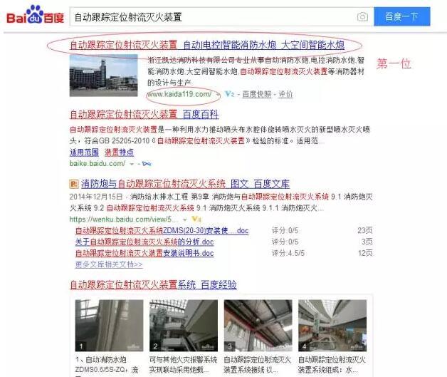 重庆seo网站优化案例,自动跟踪定位射流灭火装置(电脑端截图)
