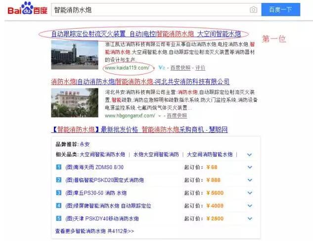 重庆seo网站优化案例,智能消防水炮(电脑端截图)