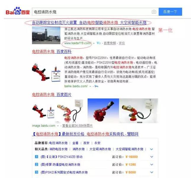 重庆seo网站优化案例, 电控消防水炮(电脑端截图)