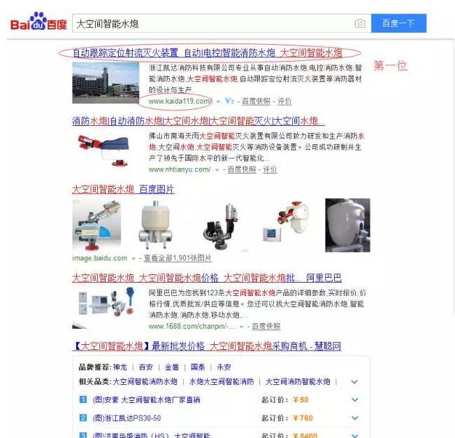 重庆seo网站优化案例,大空间智能水炮(电脑端截图)