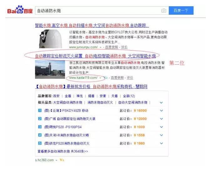 重庆seo网站优化案例,自动消防水炮(电脑端截图