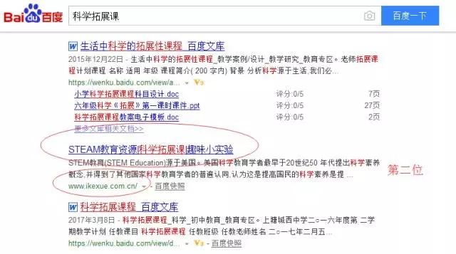 重庆seo网站优化案例学拓展课(电脑端截图)