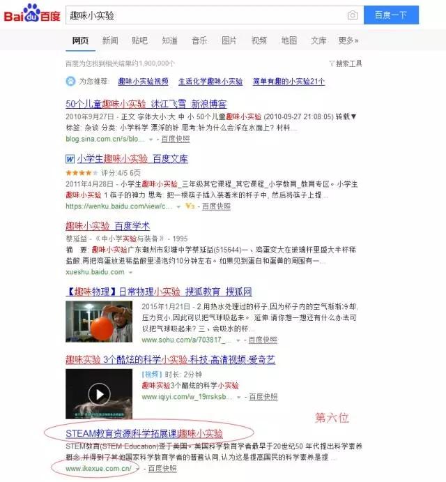 重庆seo网站优化案例趣味小实验(电脑端截图