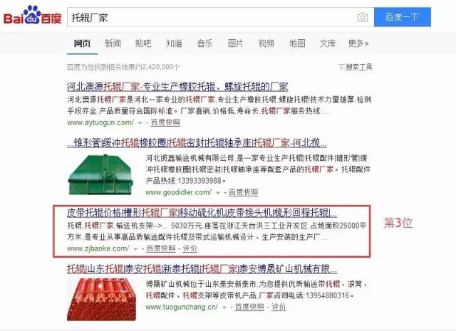 重庆seo网站优化案例,关键词:托辊厂家(电脑端截图)