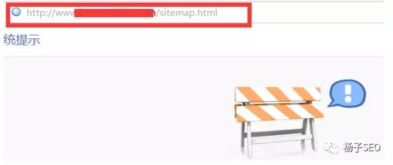 网站地图sitemap缺失
