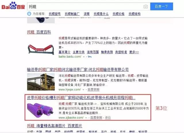重庆seo网站优化案例,关键词:托辊(电脑端截图)