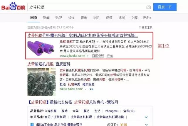 重庆seo网站优化案例,关键词:皮带托辊(电脑端截图)