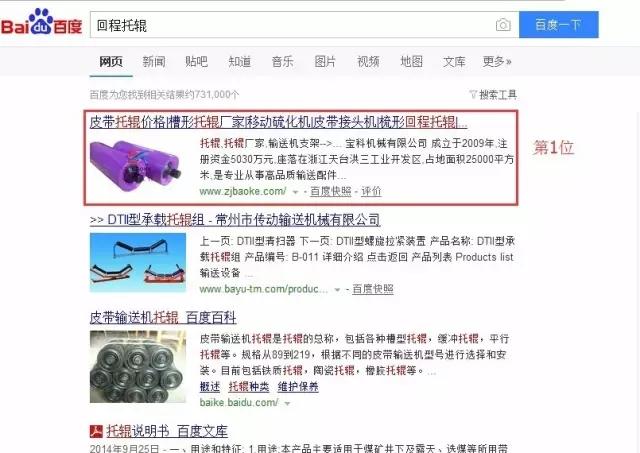 重庆seo网站优化案例,关键词:回程托辊(电脑端截图)