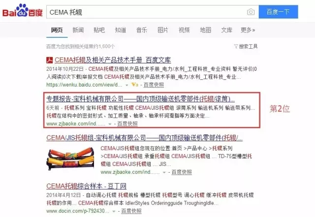 重庆seo网站优化案例,关键词:CEMA托辊(电脑端截图