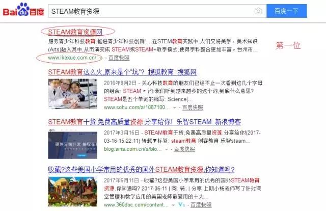 重庆seo网站优化案例STEAM教育资源(电脑端截图)