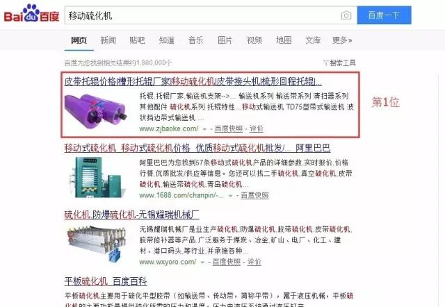 重庆seo网站优化案例,关键词:移动硫化机(电脑端截图)