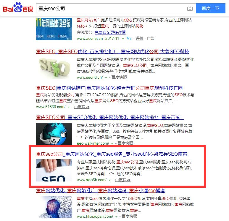 重庆SEO公司